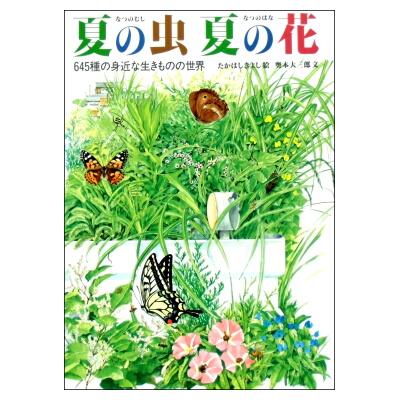 夏の虫 夏の花 645種の身近な生きものの世界