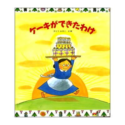 さとうわきこ☆クリスマス絵本☆「ケーキができたわけ」