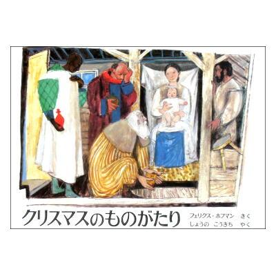 「クリスマスのものがたり」(世界傑作絵本シリーズ・日本とスイスの絵本)