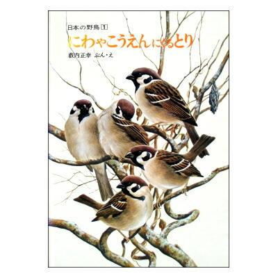 にわやこうえんにくるとり 日本の野鳥1