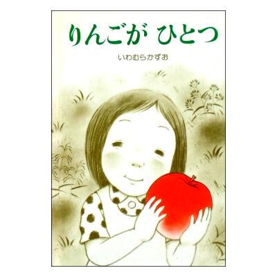 りんごがひとつ