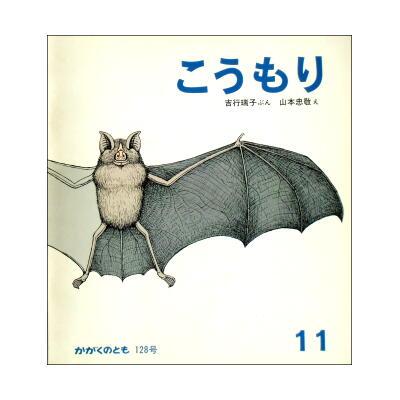 「こうもり」かがくのとも128号(1979年11月号)