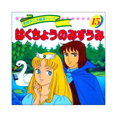 はくちょうのみずうみ 名作アニメシリーズ15
