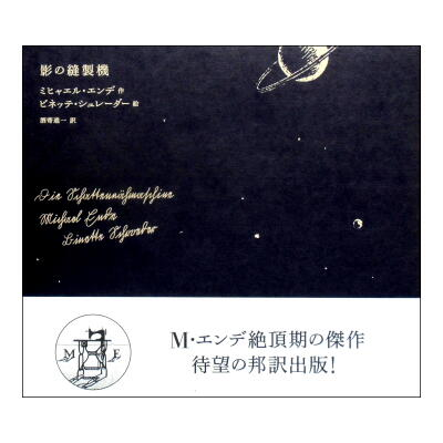 【新品バーゲンブック】「影の縫製機」ミヒャエル・エンデ/ビネッテ・シュレーダー