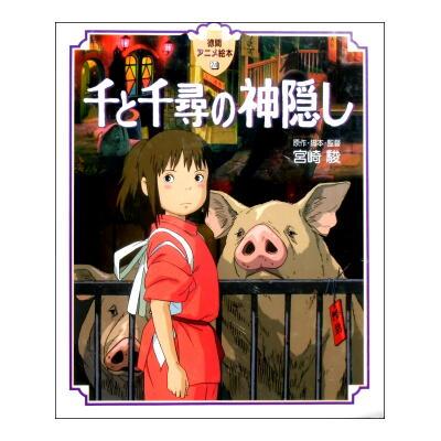 千と千尋の神隠し 徳間アニメ絵本24