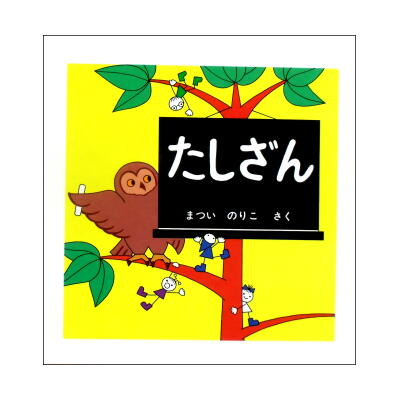 たしざん(こどものとも社特製版)