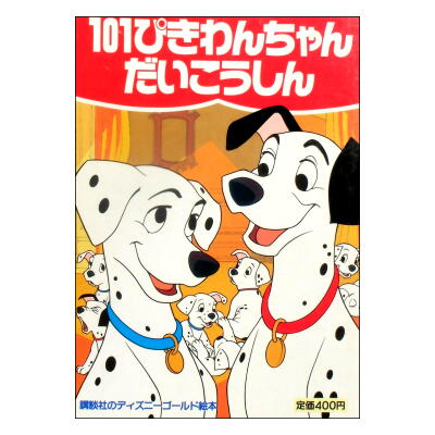 101ぴきわんちゃんだいこうしん 講談社のディズニーゴールド絵本E10