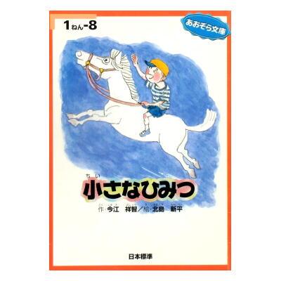 小さなひみつ(あおぞら文庫1ねん-8)