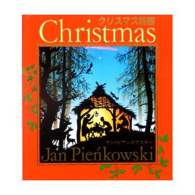 クリスマス物語