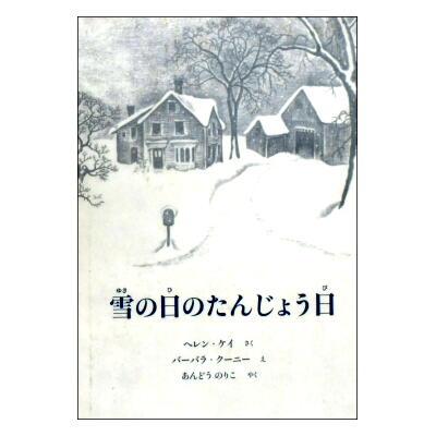 雪の日のたんじょう日