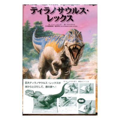 ポップアップ恐竜図鑑 ティラノサウルス・レックス