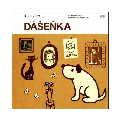 ダーシェンカ DASENKA Picture Friends 006(Petit Grand Publishing,Inc.)