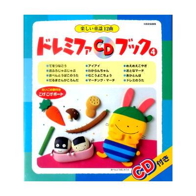 ドレミファCDブック4(別冊家庭画報) 楽しい童謡12曲