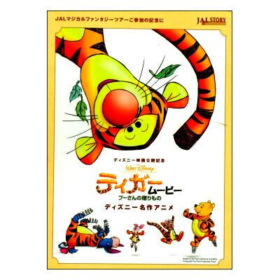 ティガー=ムービー プーさんの贈りもの ディズニー名作アニメ(JALマジカルファンタジーツアー参加記念・非売品)