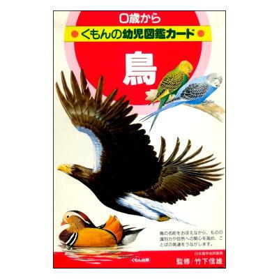0歳からくもんの幼児図鑑カード 鳥(函入り・31枚セット)