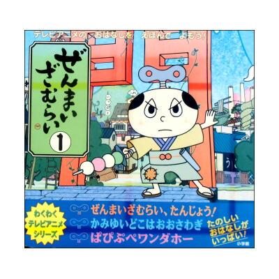 ぜんまいざむらい1(わくわくテレビアニメシリーズ)