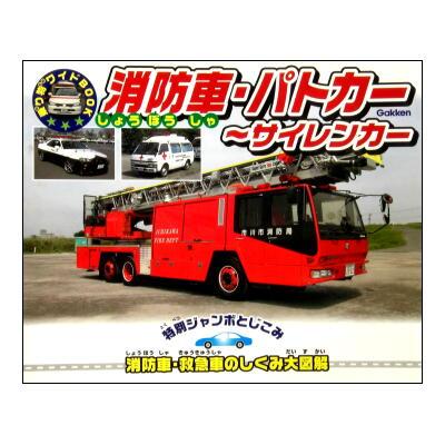 消防車・パトカー〜サイレンカー 乗り物ワイドBOOK