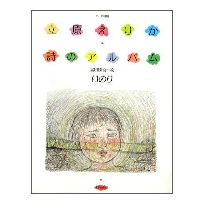 いのり(立原えりか詩のアルバム6 原爆2)