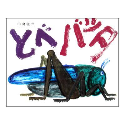 田島征三の画像 p1_16