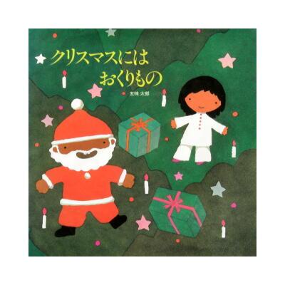 クリスマスにはおくりもの 五味太郎
