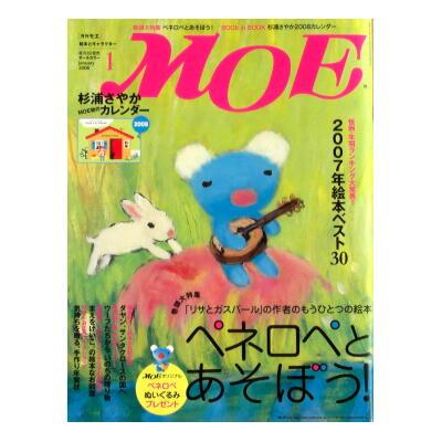 月刊MOE