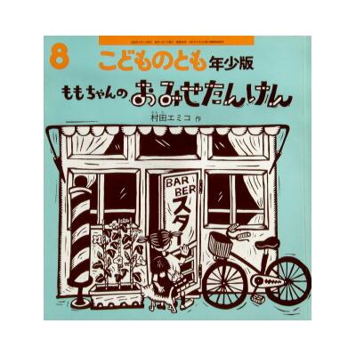 版画絵本「ももちゃんのおみせたんけん」村田エミコ