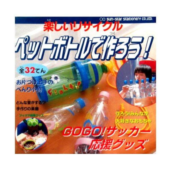 楽しいリサイクル ペットボトルで作ろう! ★サンスター文具★
