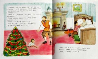 画像1: クリスマス伝説 3びきめのひつじ ★ひろのたかこ・絵★