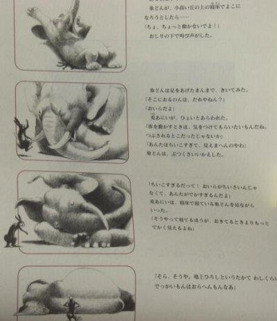 画像2: 兎あにいおてがら話 ★エド・ヤング★ガラのほら話
