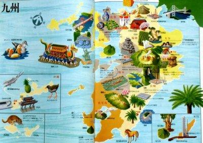 画像1: 日本の地理 朝日ジュニアブック ★3Dめがね付(紙製)★1988年版