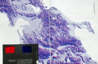画像3: 日本の地理 朝日ジュニアブック ★3Dめがね付(紙製)★1988年版