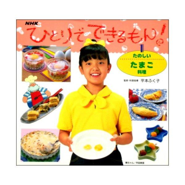NHKひとりでできるもん!1 たのしいたまご料理