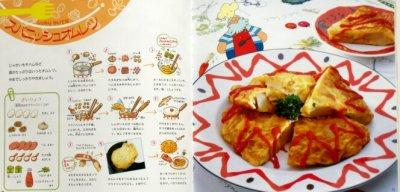 画像1: NHKひとりでできるもん!1 たのしいたまご料理 ★2011年版美本★