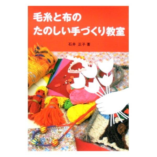 毛糸と布のたのしい手づくり教室