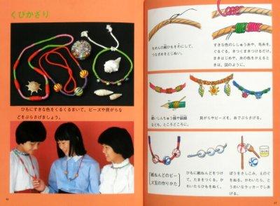 画像1: 毛糸と布のたのしい手づくり教室 ★小学生向け・美本★