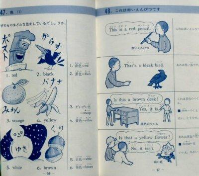 画像1: ABCマイイングリュシュ 絵とことばでたのしく学ぶ よくわかる英語勉強室