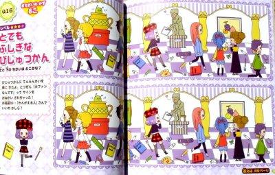 画像1: たのしいまちがいさがし みて!みて!パズルブック