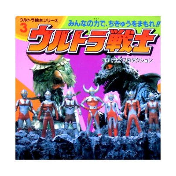 画像1: ウルトラ戦士 ウルトラ絵本シリーズ3 (1)