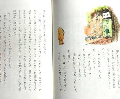 画像1: イーヨーのたんじょうび クマのプーさんえほん4 ★石井桃子訳★クラシックプー
