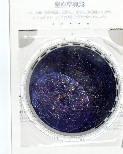 画像1: 星座の地図 ★星座早見盤付き★絶版