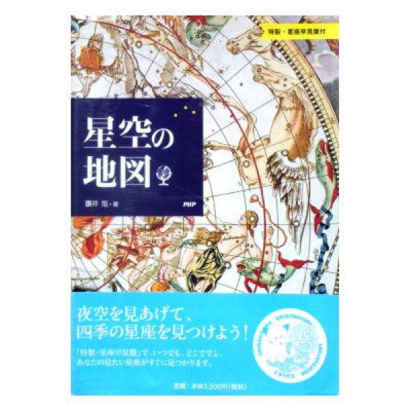 星座の地図 ★星座早見盤付き★絶版