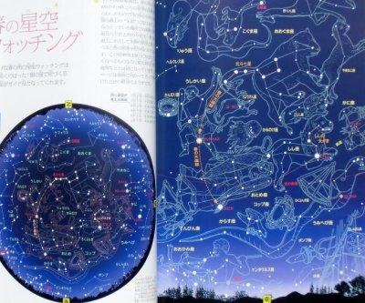 画像2: 星座の地図 ★星座早見盤付き★絶版