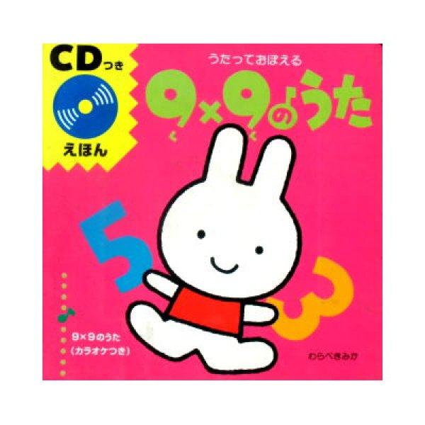 うたっておぼえる9x9(くく)のうた CDつきえほん ★わらべきみか★絶版