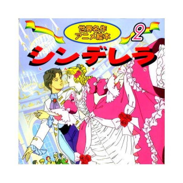 シンデレラ 世界アニメ絵本2