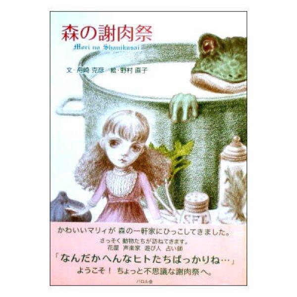 森の謝肉祭 ★舟崎克彦/野村直子★帯付き・初版本
