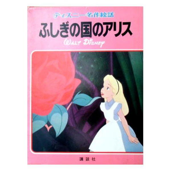 ふしぎの国のアリス ディズニー名作絵話6 函入り(函の絵)