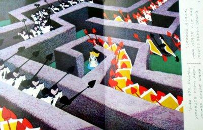 画像2: ふしぎの国のアリス ディズニー名作絵話6 ★1979年版★絶版・函入り