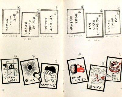 画像1: なぞなぞあそび(二年生文庫5) ★小華和ためお★1982年版・絶版