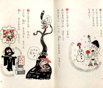 画像2: なぞなぞあそび(二年生文庫5) ★小華和ためお★1982年版・絶版