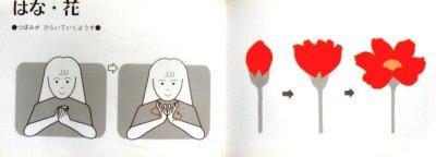 画像1: 手話(てことば)の本2(名詞) みぢかな手話 ★絶版★冬野いちこ